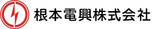 根本電興|常陸太田市の電気工事会社